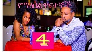 Yemeabel Wanategnoch ( የማዕበል ዋናተኞች)  - Season 01 Episode 04 | Ethiopian Drama