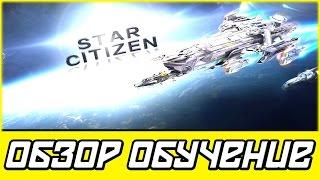 Star Citizen — обзор, обучение