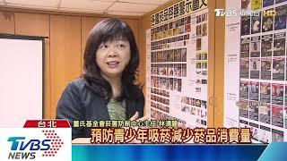 【十點不一樣】台灣菸價僅澳洲七分之一! 提高菸價有利菸害防制