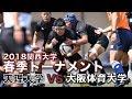 2018関西大学春季トーナメント1回戦 天理大学 VS 大阪体育大学