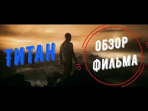 Титан Обзор фильма
