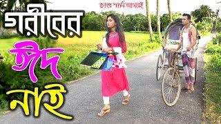 Goriber Eid Nai || গরীবের ঈদ নাই || Eid Special Bangla Short Film 2019 || Short Film || Rongo Moncho