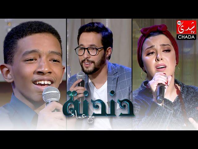 دندنة مع عماد : ياسين لشهب, نسيبة الساهل و محمد واكديد - الحلقة الكاملة