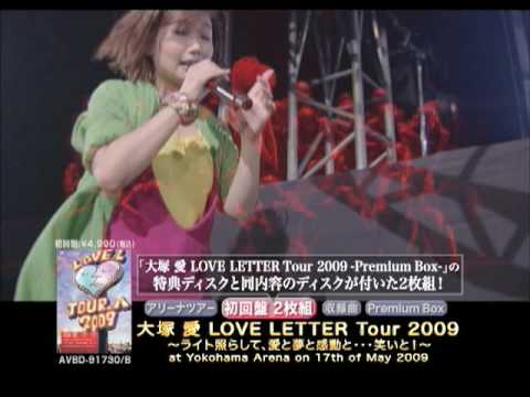 love letters tour 大塚 愛 quot letter tour 2009 quot live dvd 9 23 on 23513 | hqdefault