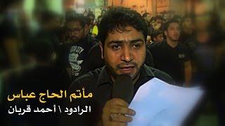 أحمد قربان | موكب الحاج عباس | ليلة سابع محرم 1438 هـ