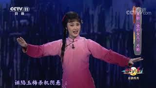 《青春戏苑》 20191005 京韵芬芳  CCTV戏曲