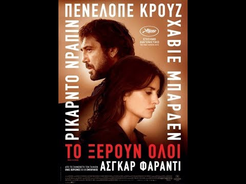 ΤΟ ΞΕΡΟΥΝ ΟΛΟΙ (EVERYBODY KNOWS) - TRAILER (GREEK SUBS)