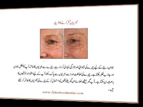 Homemade Natural Remedies To Remove Wrinkles And Fine Lines In Urdu And  Hindi
