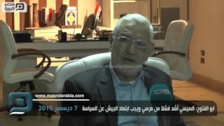 مصر العربية | ابو الفتوح: السيسى أشد فشلا من مرسي ويجب ابتعاد الجيش عن السياسة