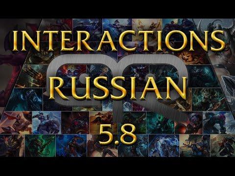 видео: lol voices - Взаимодействие между чемпионами - Русский [patch 5.8]