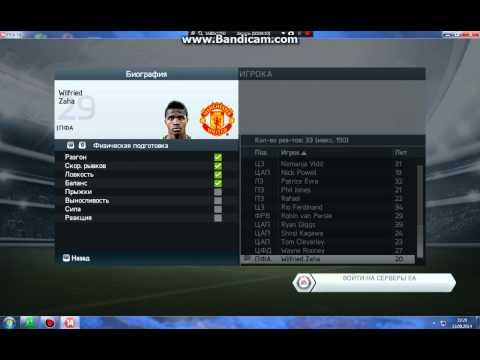 Самые перспективные игроки в Fifa 14