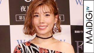 仲里依紗、大学講師役に「不安でドキドキ」