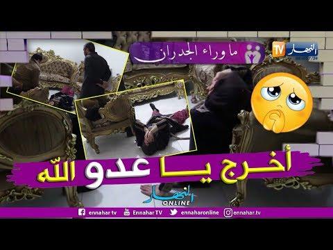 ما وراء الجدران: الشيخ إبن الشنفرة يتكفل بحالة فوزية ويخرج منها شركس