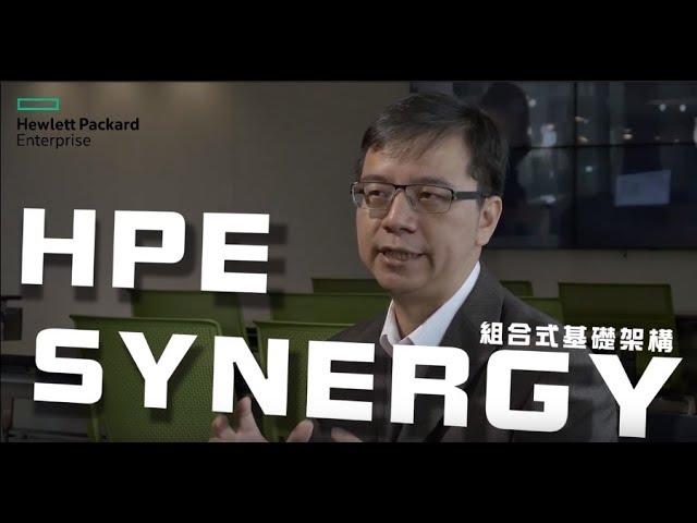 HPE Synergy組合式基礎架構