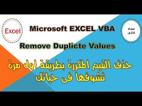 الاكسيل     كيفية حذف القيم المتكررة في الاكسل بطريقة اول مرة تشوفها  Remove Duplicate Values