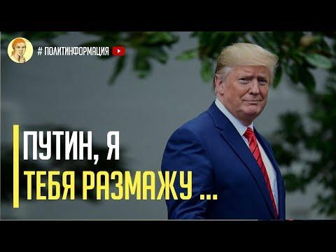 Срочно! Полное фиаско! Путин просит нефтяной картель пойти на уступки