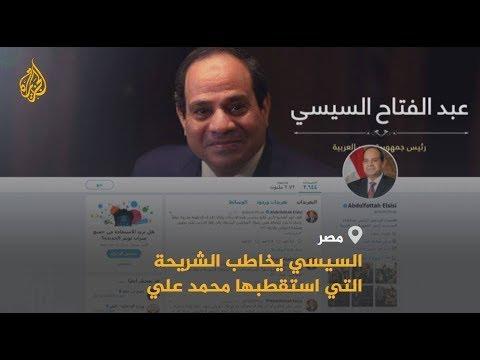 بعد اتهامات محمد علي.. السيسي يلوح بالجزرة للفقراء ويرفع العصا للمعارضين  - 00:53-2019 / 10 / 1