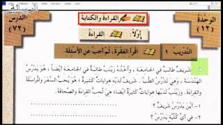 ЭКЗАМЕН. 75 УРОК. 1 ТОМ. Арабский в твоих руках.