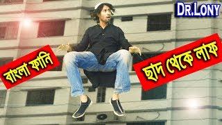 New Bangla Funny Video | Funny Roof Jump | New Video 2018 | Dr Lony Bangla Fun