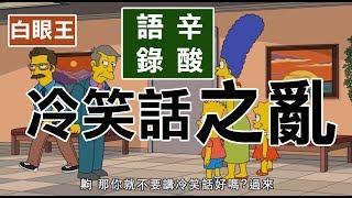 FOX原版影片《辛普森家庭》中文改編配音版 辛酸語錄-冷笑話之亂