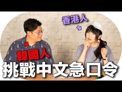 香港人vs 韓國人!挑戰中文急口令 | Mira