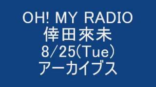 J-WAVE、Brandnew Jより配信[OH! MY RADIO] NAVIGATOR:倖田來未2009.08....