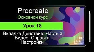 Procreate. Урок 18. Меню Действие. Часть 2. Видео, Настройки, Справка