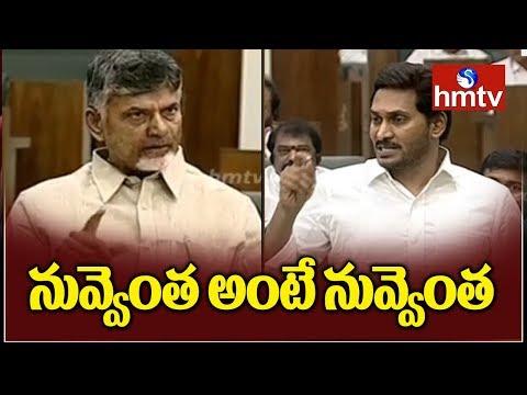 Chandrababu Naidu Vs AP CM Jagan In Assembly | AP Assembly Sessions 2019 | hmtv