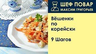 вёшенки по-корейски . Рецепт от шеф повара Максима Григорьева