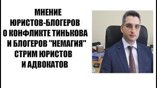 #NEMAGIAvsТиньков. юристы А. Сорвачев, Ю. Абрамов, Е. Ильченко и адвокат А. Колегов.