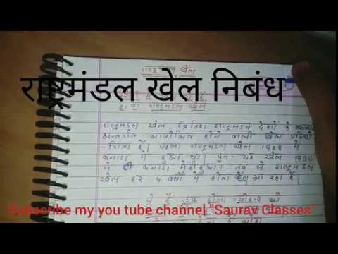 commonwealth games  essay in hindi rastramandel khel  for