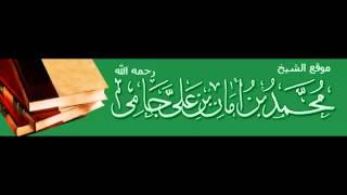Download Video الرد على محمد سرور والسرورية  - محمد امان الجامي MP3 3GP MP4