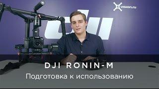 видео Стабилизаторы DJI Osmo от официального дистрибьютора DJI.