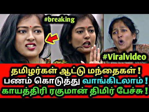 Time waste பண்றீங்க ! காயத்திரி ரகுராம் அதிரடி ! Gayathri raguram latest speech, Tamil news