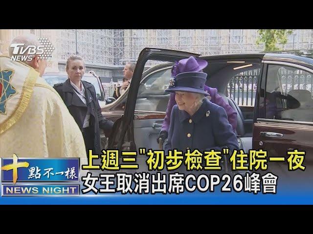 英女王取消出席COP26峰會 上週三「初步檢查」住院一夜 |十點不一樣20211027