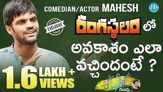 Rangasthalam Comedian Mahesh Exclusive Intervie...