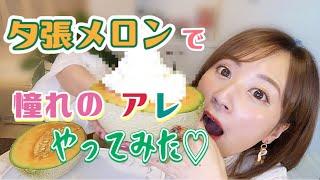 【夕張メロン】にアレをのせて大人食い🍈全部食べられるかな?🥺❤️あま〜い