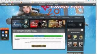 CrossFire 3 промо кода смотри до конца! И убедишься)