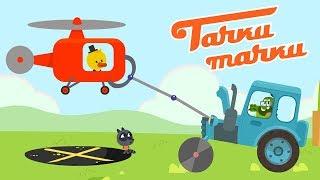 Мультики про машинки - Тачки - Тачки - Вертолетная площадка
