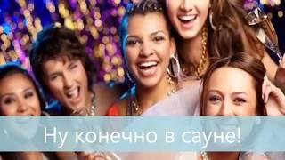 видео Как устроить девичник в сауне