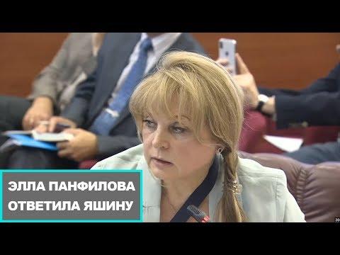 Ответ Эллы Панфиловой Илье Яшину о нарушениях при проверке подписей
