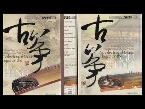Chinese Music - Guzheng - Mountain Stream 高山流水 - Performed by Wang Changyuan 王昌元