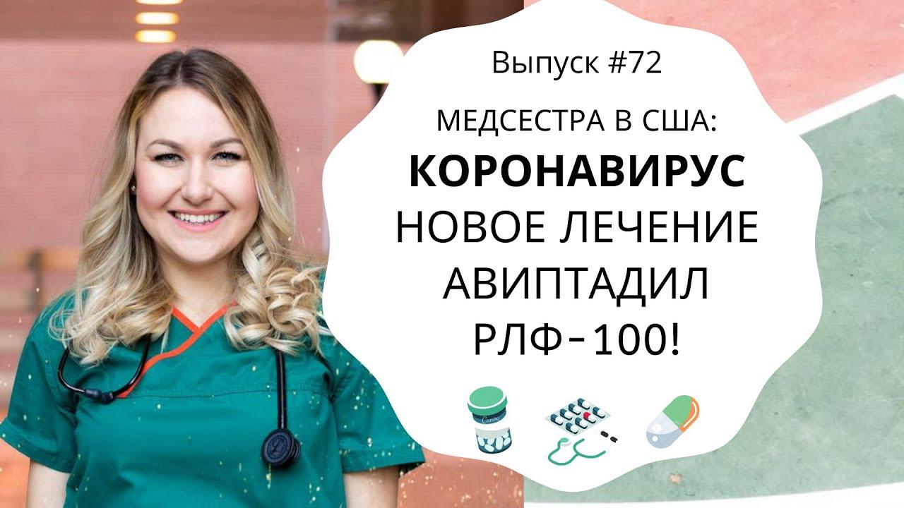 #72 Медсестра вСША: Новое эффективное лечение Ковид препаратом Авиптадил РЛФ-100 + Последние новости