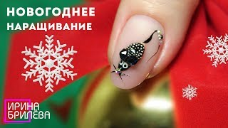 Новогоднее НАРАЩИВАНИЕ ногтеи Маникюр 2020 Дизаи н ногтеи 2020