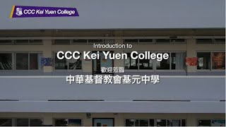 Publication Date: 2020-11-14 | Video Title: Introduction to CCC Kei Yuen C