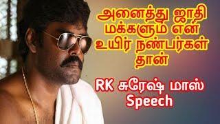 RK SURESH mass speech about all community my friends   thevar jayanthi 2018 t nagar Chennai