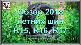 Обзор 2018 летних шин R15, R16, R17.