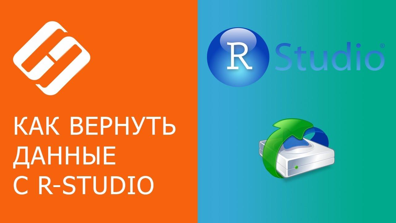 Как восстановить удалённые разделы жесткого диска или SSD в 2019 с R Studio на русском ⚕️??