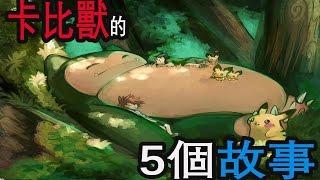 5個[神奇寶貝/精靈寶可夢] 大胃王[卡比獸]有趣都市傳說