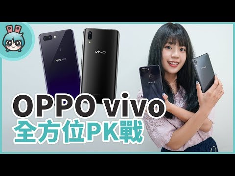 OPPO R15 與 vivo X21全面比較挑選 誰更適合你?